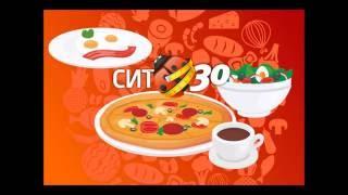 Счетчик калорий СИТ 30