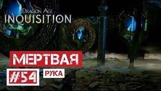 Dragon Age: Инквизиция #54 | Мертвая Рука