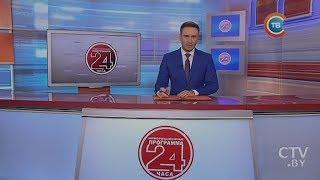 """Новости """"24 часа"""" за 13.30 16.09.2017"""