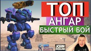 """War Robots - Играем ТОП ангаром! В режиме"""" Быстрый Бой""""!"""