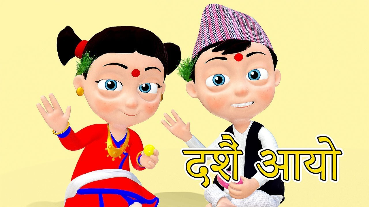 Dashain Aayo दशैं आयो | Nepali Rhymes for Kids  | बाल गीत
