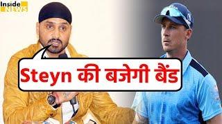South Africa दौरे से पहले Harbhajan Singh ने Dale Steyn के बारे में कह दी ये बड़ा बयान