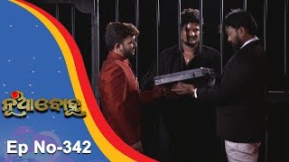 Nua Bohu | Full Ep 342 | 18th August 2018 | Odia Serial TarangTV
