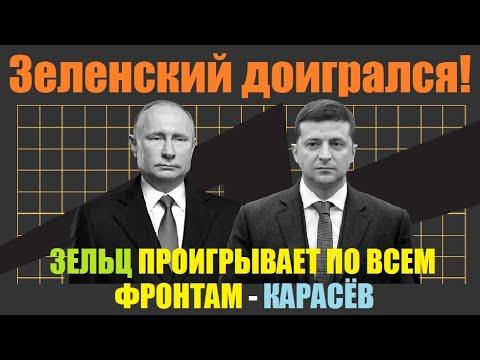 🔥ЗЕЛЕНСКИЙ ДОИГРАЛСЯ! Встречи с Путиным БОЛЬШЕ НЕ БУДЕТ.. /Новости мира