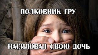 Россиянин представлялся полковником ГРУ и насиловал дочь