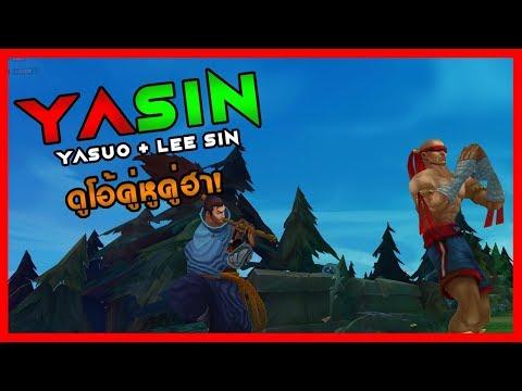 XIV - Yasuo + Lee Sin = YASIN | ดูโอ้คู่หูคู่ฮา 55555555