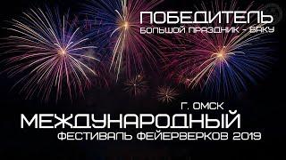 Фестиваль фейерверков Омск. Фейерверк шоу победителя «Большой Праздник - Баку».