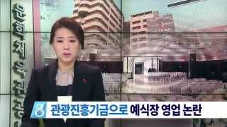 [대구MBC뉴스] 관광진흥기금으로 예식장 영업 논란