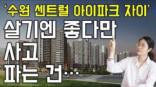 [청약 전 점검 2탄] 수원 센트럴아이파크자이  입지부…