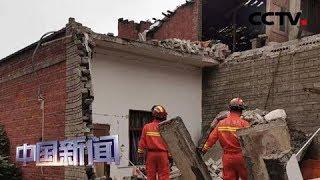 [中国新闻] 四川威远5.4级地震 地震致1人死亡 63人受伤 | CCTV中文国际
