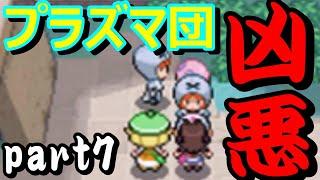 【DS】ポケットモンスターホワイト初見縛り実況プレイpart7