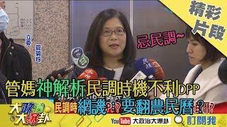 【精彩】管媽「神解析」民調時機不利DPP? 網譏:要翻農民曆?
