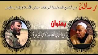 """رسالة صوتية من الشيخ الصياصنة لقائد جيش الأسلام زهران علوش بعنوان """"نريدك بالمقدمة لا بالمؤخرة"""""""