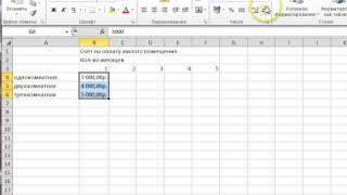 Создание электронной таблицы в Microsoft Excel 2010