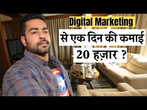 Earned Rs20,000/- Per Day Online | Life in Digital Marketing Career | Praveen Dilliwala