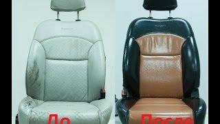 Как самостоятельно покрасить кожаные сидения .(Вся косметика для ремонта и покраски кожаных сидений продается у нас на сайте www.чистаяобувь.com http://xn--80acdv5aqhl3..., 2015-10-29T06:03:54.000Z)