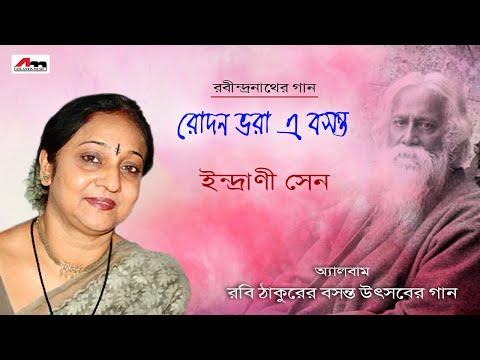 Rodono Bhora E Basonto   Indrani Sen   Rabindranather Basonto Utsaver Gaan   Bengali Latest Songs