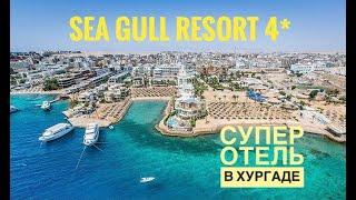 Seagull Beach Resort 4 отличная четверка в Хургаде Обзор отеля 2020 Территория пляж питание