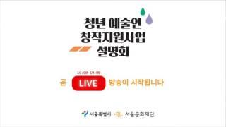 [SFAC LIVE]청년예술인창작지원사업설명회