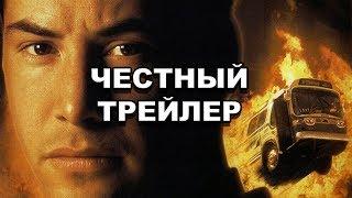 Честный трейлер | «Скорость» / Honest Trailers | Speed [rus]