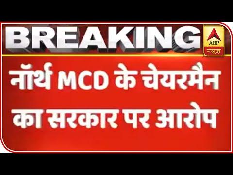 Delhi Fire: North MCD Chairman Blames Kejriwal Govt For 43 Deaths | ABP News