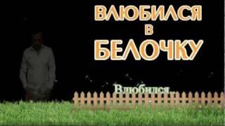 Сказ о том как Ёжик влюбился в Белочку  видео книга(, 2011-08-28T18:20:53.000Z)