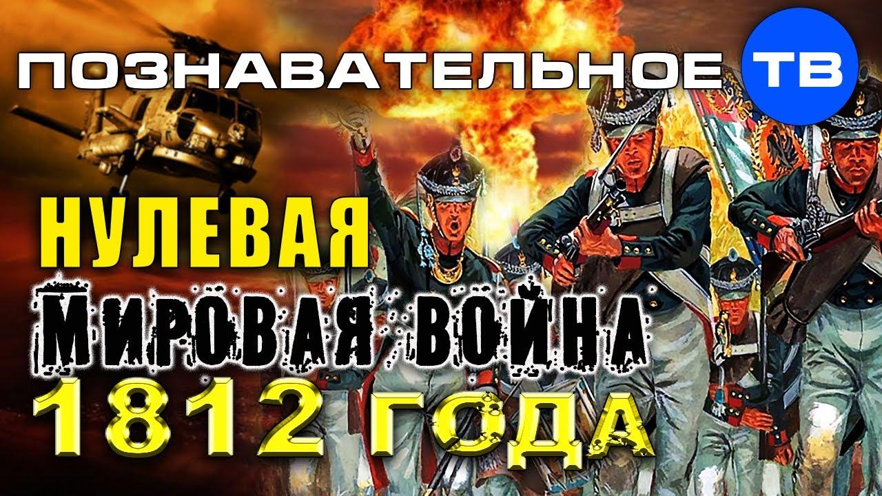 Неудобная история: Нулевая мировая война 1812 года (Познавательное ТВ, Артём Войтенков)