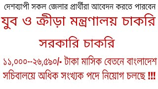 Download Ministry Of Youth And Sports Bangladesh Videos