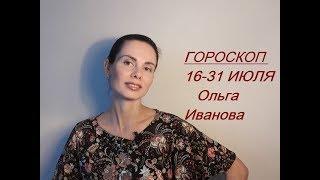 ГОРОСКОП БЛАГОПРИЯТНЫХ ДНЕЙ на 16 - 31 июля 2018 года от Ольги Ивановой.