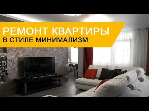 Дизайн интерьера и ремонт квартиры в стиле минимализм