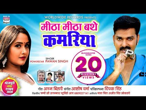 Mitha Mitha Bathe Kamariya Ho   PAWAN SINGH   HIT SONG 2020   मीठा मीठा बथे कमरिया हो