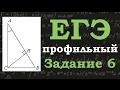 ЕГЭ по математике. Профильный уровень. Задание 6. Прямоугольный треугольник. Синус, косинус, тангенс