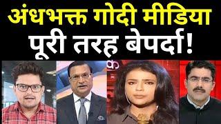 Rajat Sharma India TV Tweet| Sweta Singh Reports| Rohit Sardana| Congress Leader