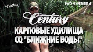 Карповые удилища Century CQ