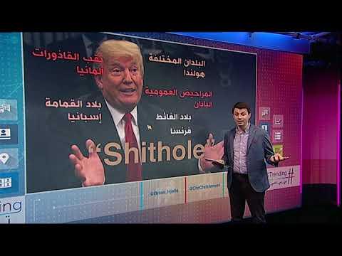 بي_بي_سي_ترندينغ | كيف انتقم ناشط من #ترامب بعد تصريحاته حول المهاجرين  - 19:21-2018 / 1 / 15