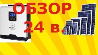 Солнечная электростанция 24 В  краткий обзор