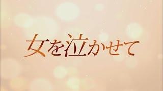 美しき人生 第54話