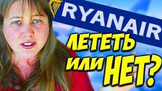 Авиакомпания Райанэйр (Ryanair) – полный обзор 2019: инспекция авиакомпании райанэйр