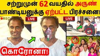 சற்றுமுன் 62 வயதில் அருண் பாண்டியனுக்கு ஏற்பட்ட பிரச்சனை! Arun Pandian   Health   Keerthi Pandian