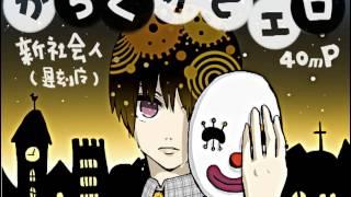【新社会人の】からくりピエロ-piano.ver-【中文字幕】 thumbnail