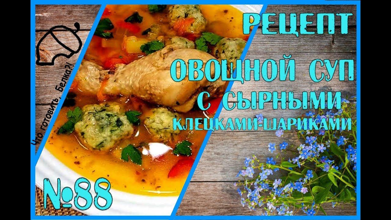 Рецепт Овощной суп с сырными клецками-шариками
