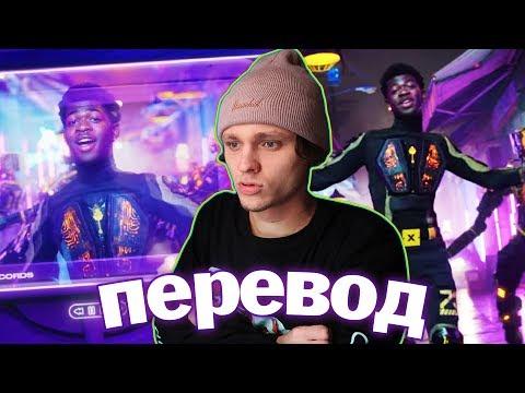 ПЕРЕВОД Lil Nas X - Panini РЕАКЦИЯ