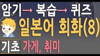 일본어 회화 초급 배우…