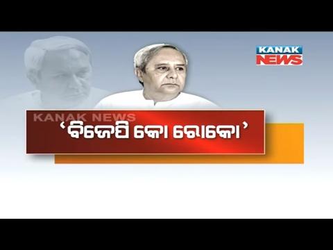 """Panchayat Poll In Odisha: """"BJP Ko Roko"""" Says Naveen Patnaik"""