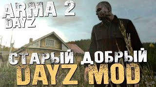 СТАРЫЙ ДОБРЫЙ DAYZ MOD - Arma 2: DayZ Mod