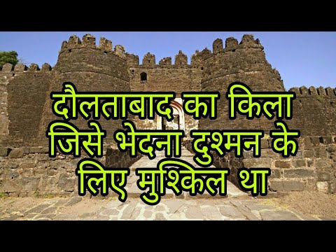 Daultabad ka kila || Daulatabad fort history || in Hindi || Indian famous Fort in hindi ||Rare facts