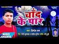 Download चाँद के पार - Chaand Ke Paar - AUDIO JUKEBOX - Bhojpuri Hit Songs 2018 MP3 song and Music Video