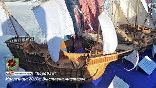 КОРАБЛИ ручная работа SHIPS