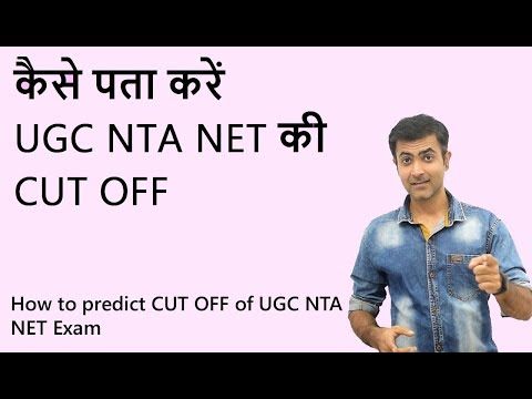 How to predict CUT OFF of UGC NTA NET Exam -