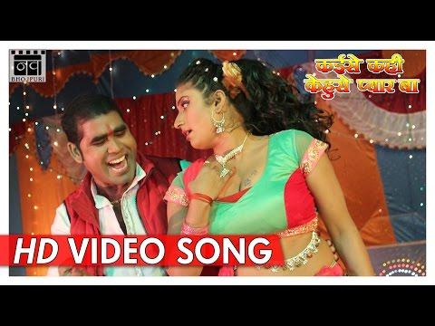 Jila Motihari | Mohan Rathore, Babi Dutta | Kaise Kahin Kehu Se Pyar Ba | Video Bhojpuri Item Song